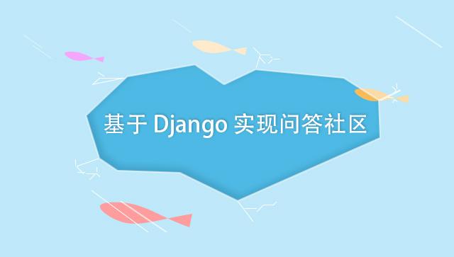 基于 Django 实现问答社区